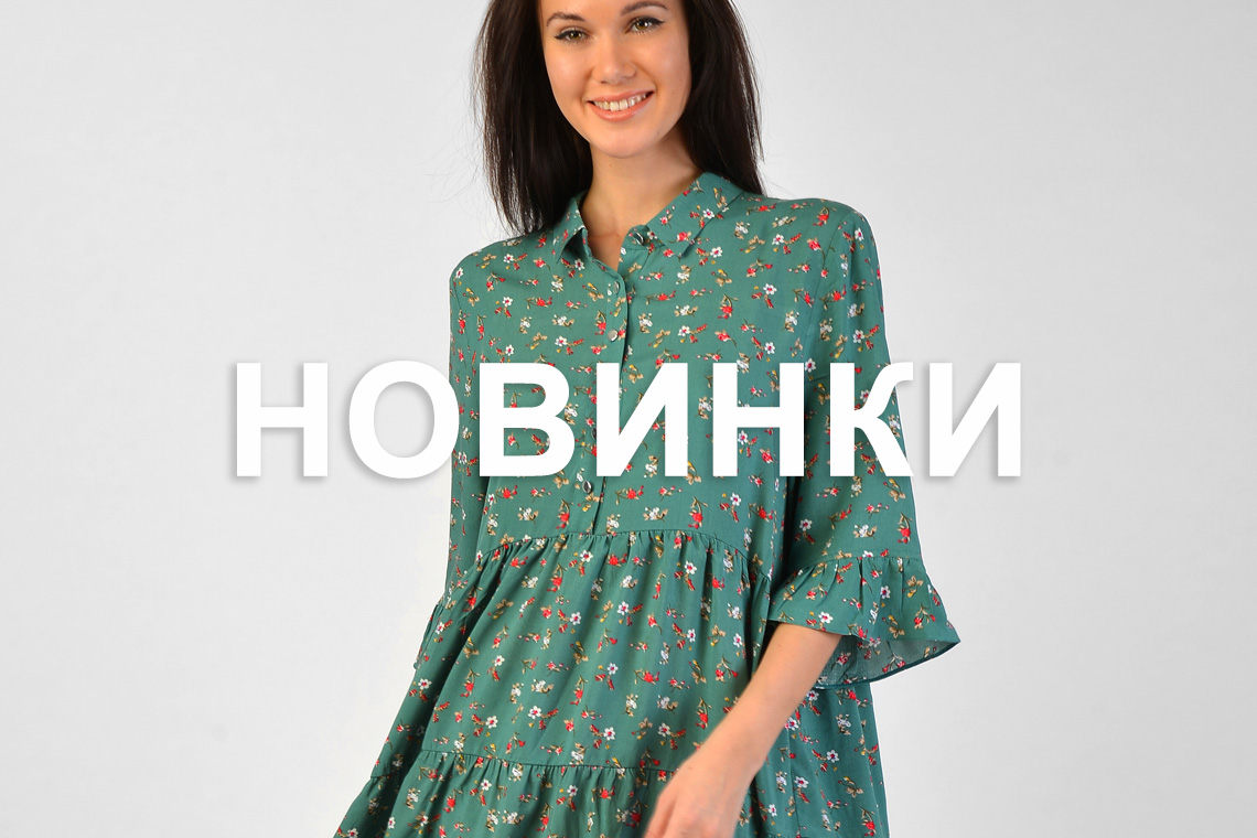 Новинки коллекции Весна-Лето